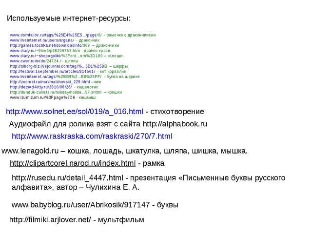 http://www.raskraska.com/raskraski/270/7.html http://www.solnet.ee/sol/019/a_...