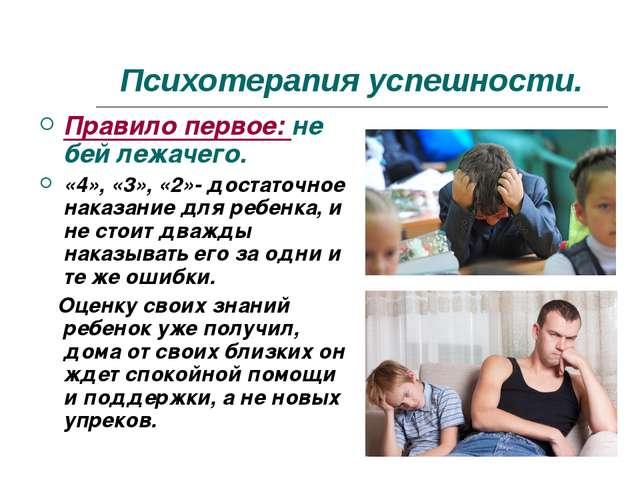 Психотерапия успешности. Правило первое: не бей лежачего. «4», «3», «2»- дост...