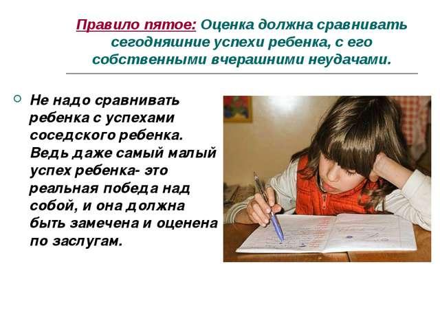 Правило пятое: Оценка должна сравнивать сегодняшние успехи ребенка, с его соб...