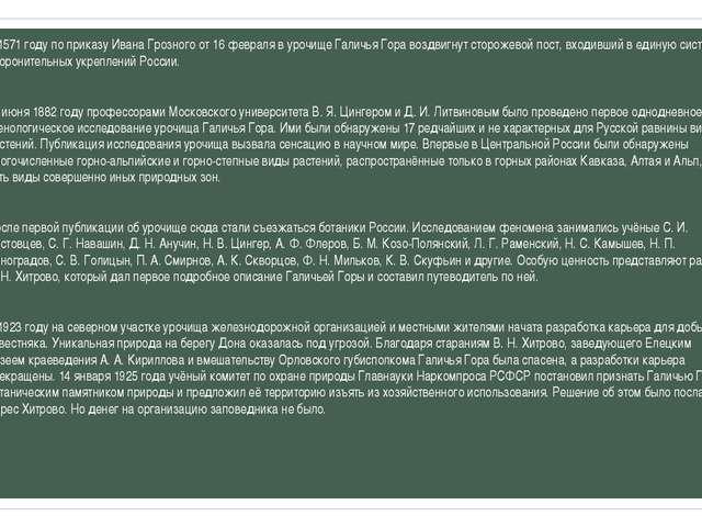 В 1571 году по приказу Ивана Грозного от 16 февраля в урочище Галичья Гора в...