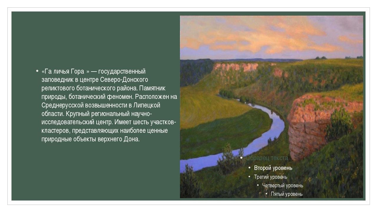 «Га́личья Гора́» — государственный заповедник в центре Северо-Донского релик...