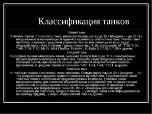 Классификация танков Лёгкий танк К лёгким танкам относились танки, имевшие б