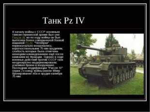Танк Pz IV К началу войны с СССР основным танком германской армии был ужеPa