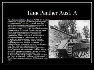 """Танк Panther Ausf. A Танк был разработан фирмой """"МАN"""" и 1 января 1943 года з"""