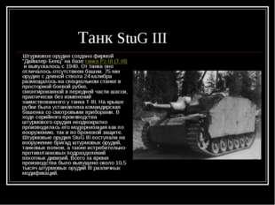 """Танк StuG III Штурмовое орудие создано фирмой """"Даймлер-Бенц"""" на базетанка P"""