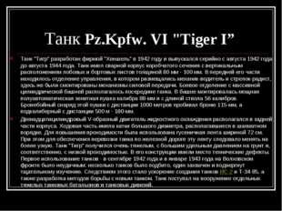 """Танк Pz.Kpfw. VI """"Tiger I"""" Танк """"Тигр"""" разработан фирмой """"Хеншель"""" в 1942 год"""