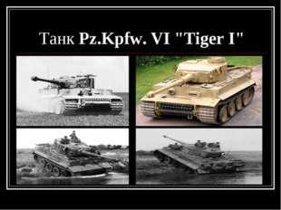 """Танк Pz.Kpfw. VI """"Tiger I"""""""