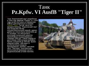 """Танк Pz.Kpfw. VI AusfB """"Tiger II"""" Танк """"Королевский тигр"""" разработан в 1943 г"""