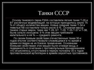 Танки СССP Основу танкового парка РККА составляли легкие танки Т-26 и ВТ раз