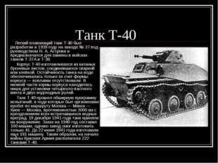 Танк Т-40 Легкий плавающий танк Т-40 был разработан в 1939 году на заводе №