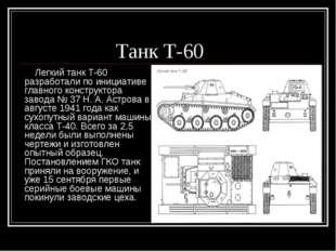 Танк Т-60 Легкий танк Т-60 разработали по инициативе главного конструктора з