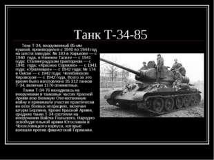 Танк Т-34-85 Танк Т-34, вооруженный 85-мм пушкой, производился с 1940 по 194