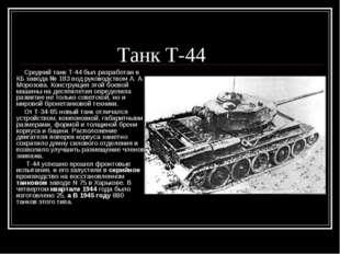 Танк Т-44 Средний танк Т-44 был разработан в КБ завода № 183 под руководство