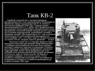 Танк КВ-2 Серийный тяжелый танк с противоснарядным бронированием КВ-2 был сп