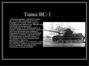 Первый вариант тяжелого танка ИС-1 с 85-мм пушкой Д-5Т был разработан летом
