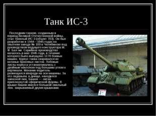 Танк ИС-3 Последним танком, созданным в период Великой Отечественной войны,