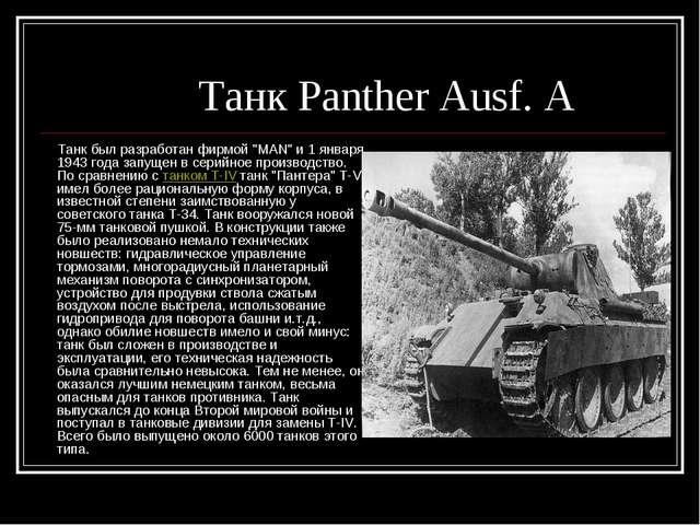 """Танк Panther Ausf. A Танк был разработан фирмой """"МАN"""" и 1 января 1943 года з..."""