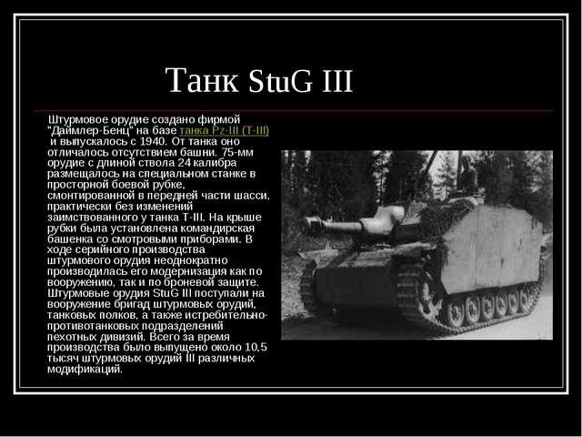 """Танк StuG III Штурмовое орудие создано фирмой """"Даймлер-Бенц"""" на базетанка P..."""