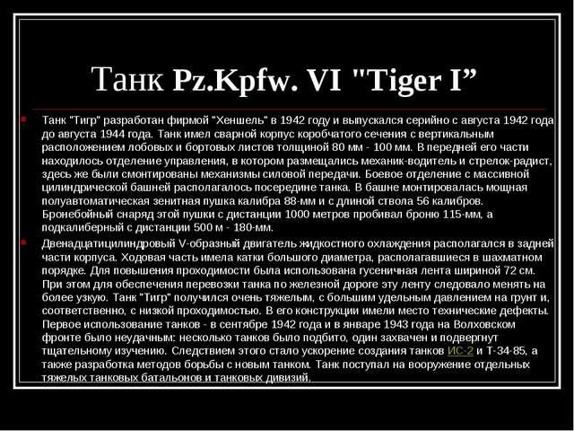 """Танк Pz.Kpfw. VI """"Tiger I"""" Танк """"Тигр"""" разработан фирмой """"Хеншель"""" в 1942 год..."""