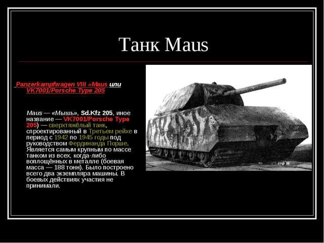 Танк Maus  Panzerkampfwagen VIII «Maus или VK7001/Porsche Type 205 Maus—«М...
