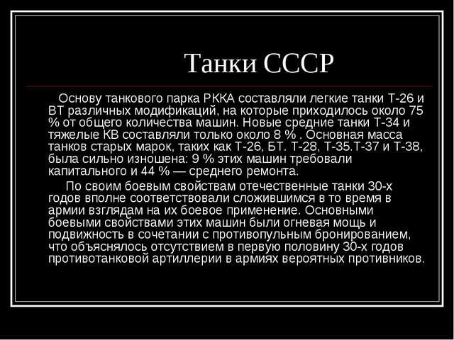 Танки СССP Основу танкового парка РККА составляли легкие танки Т-26 и ВТ раз...
