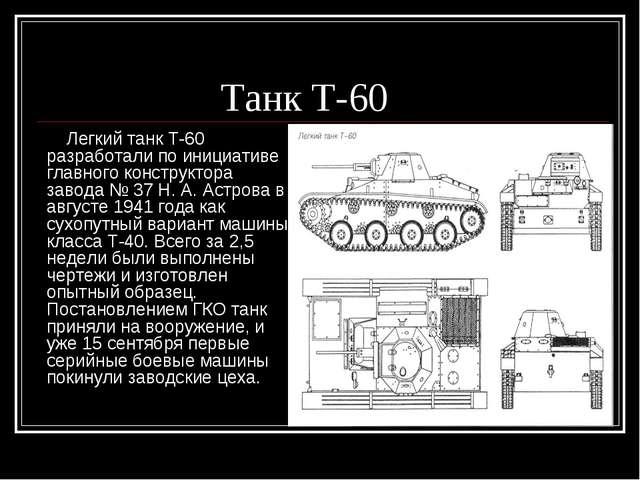 Танк Т-60 Легкий танк Т-60 разработали по инициативе главного конструктора з...