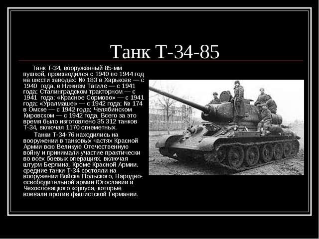 Танк Т-34-85 Танк Т-34, вооруженный 85-мм пушкой, производился с 1940 по 194...