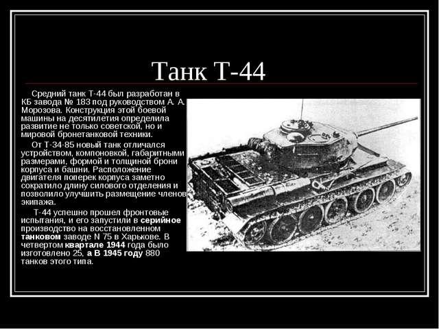 Танк Т-44 Средний танк Т-44 был разработан в КБ завода № 183 под руководство...