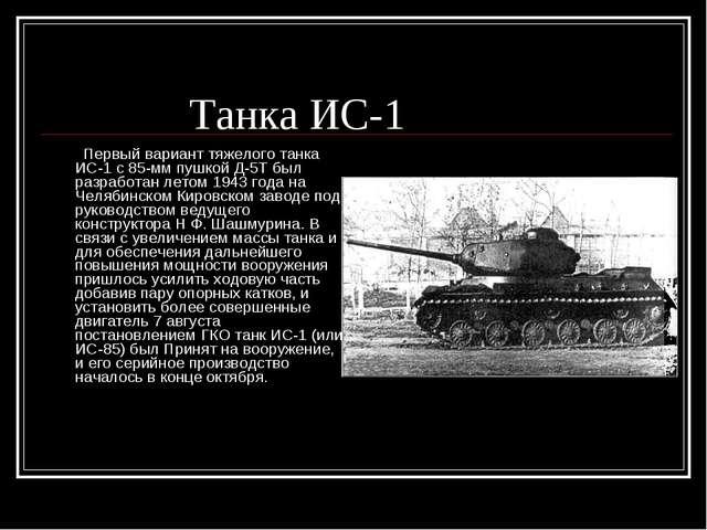Первый вариант тяжелого танка ИС-1 с 85-мм пушкой Д-5Т был разработан летом...