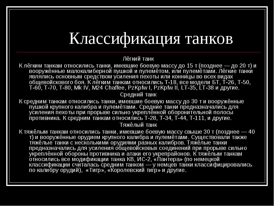 Классификация танков Лёгкий танк К лёгким танкам относились танки, имевшие б...