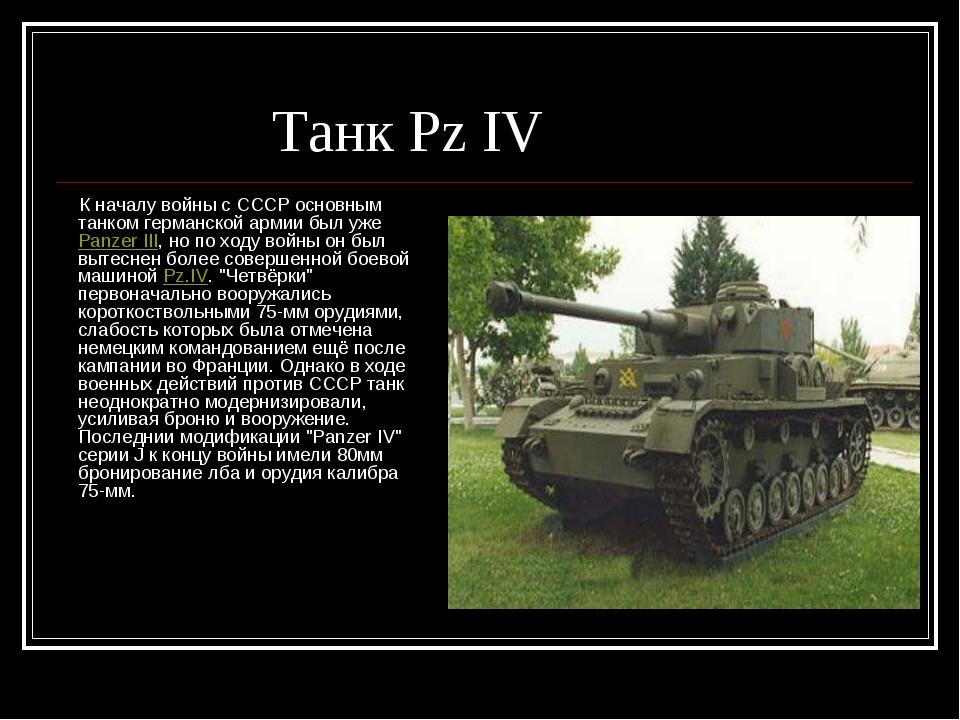 Танк Pz IV К началу войны с СССР основным танком германской армии был ужеPa...