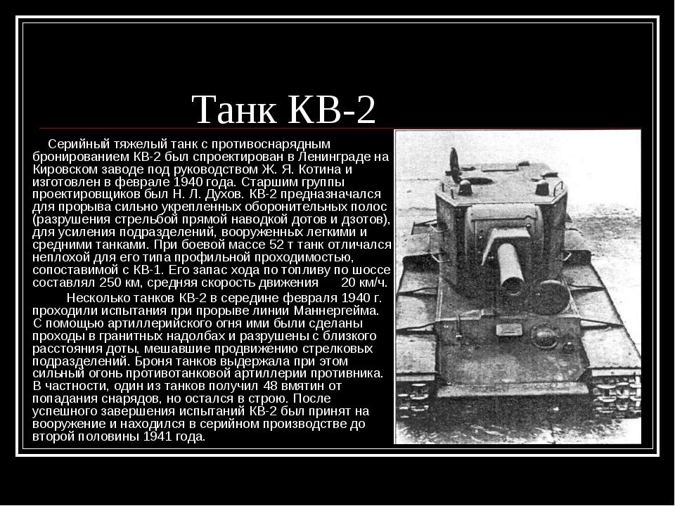 Танк КВ-2 Серийный тяжелый танк с противоснарядным бронированием КВ-2 был сп...
