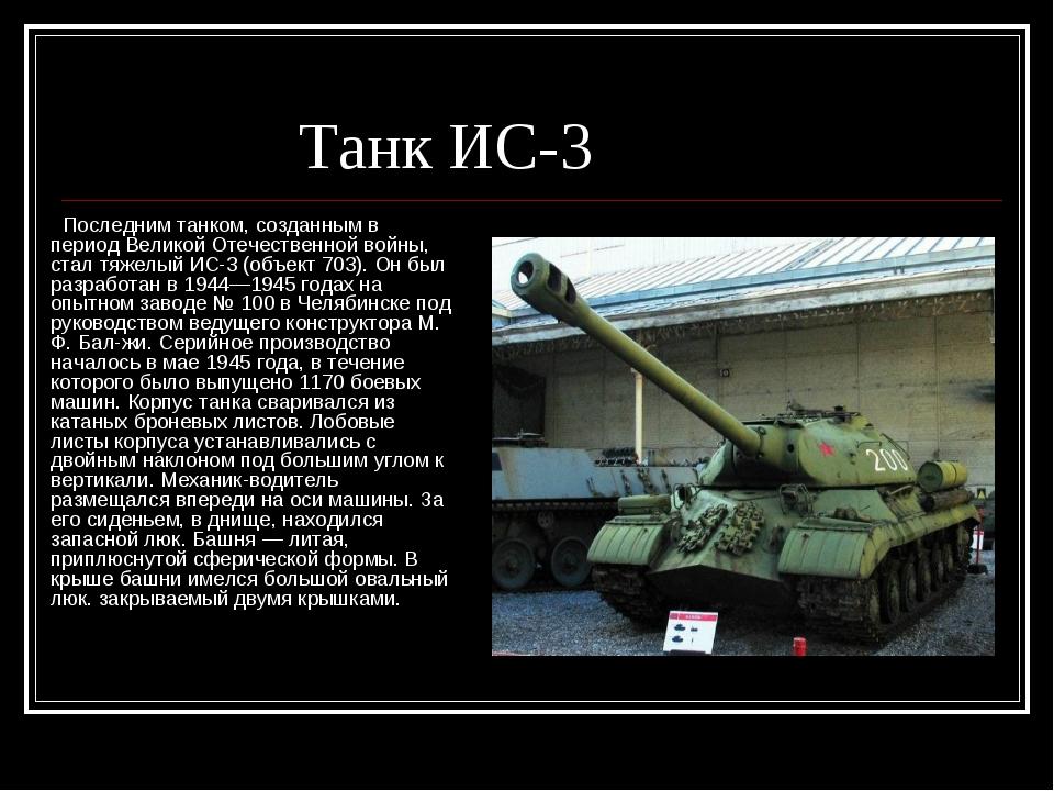 Танк ИС-3 Последним танком, созданным в период Великой Отечественной войны,...