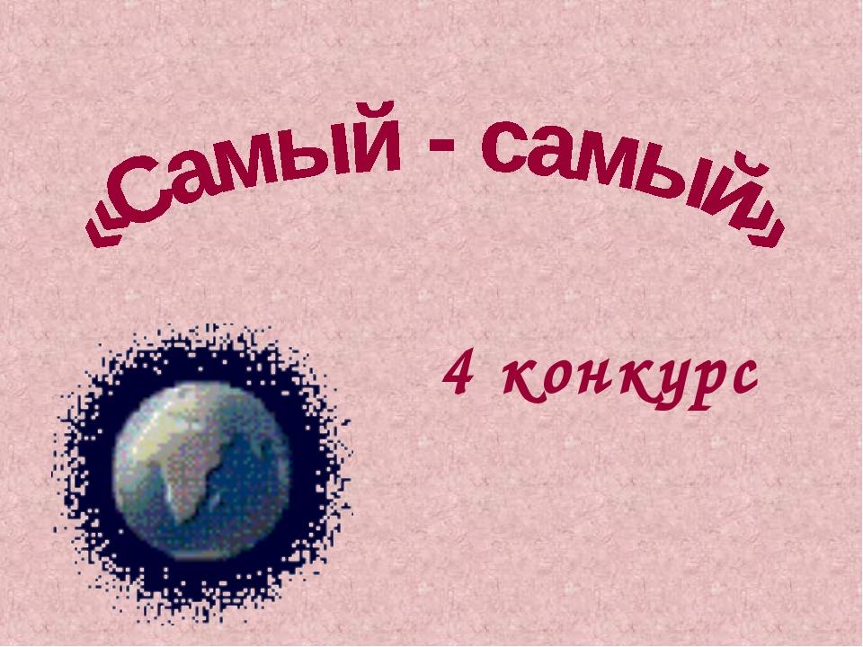 4 конкурс
