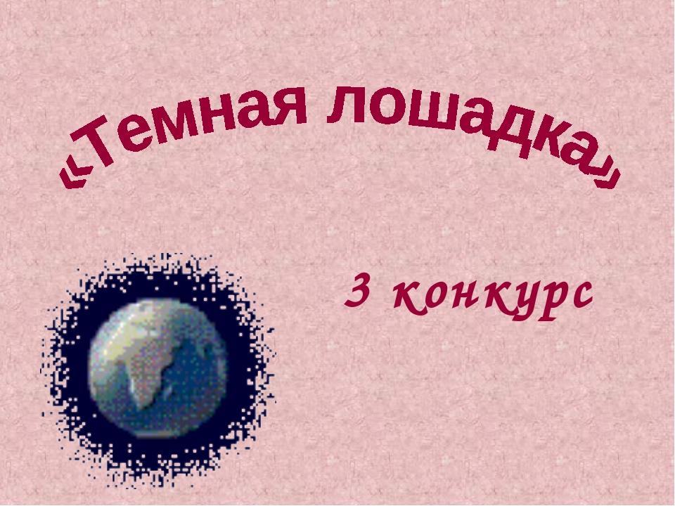 3 конкурс
