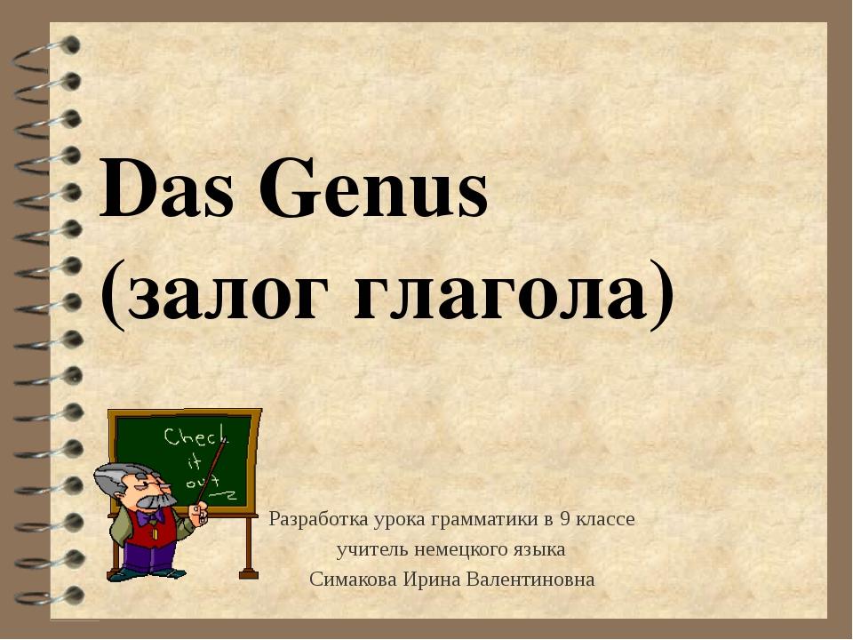 Das Genus (залог глагола) Разработка урока грамматики в 9 классе учитель неме...