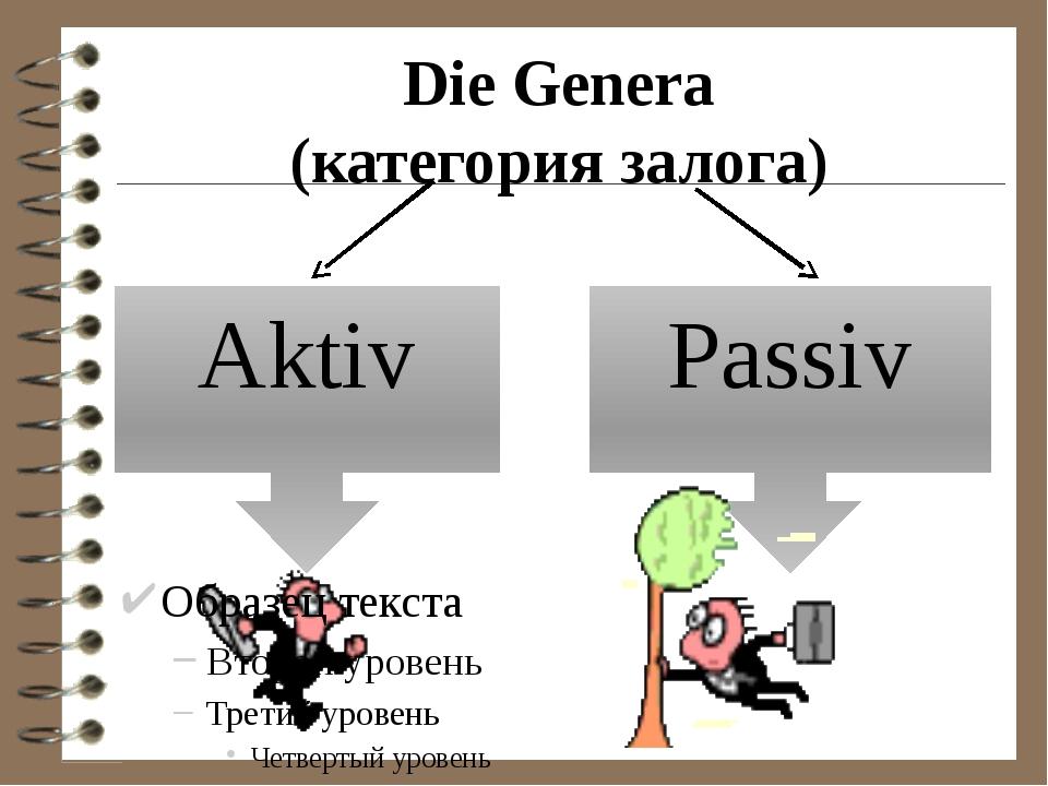 Die Genera (категория залога) Aktiv Passiv