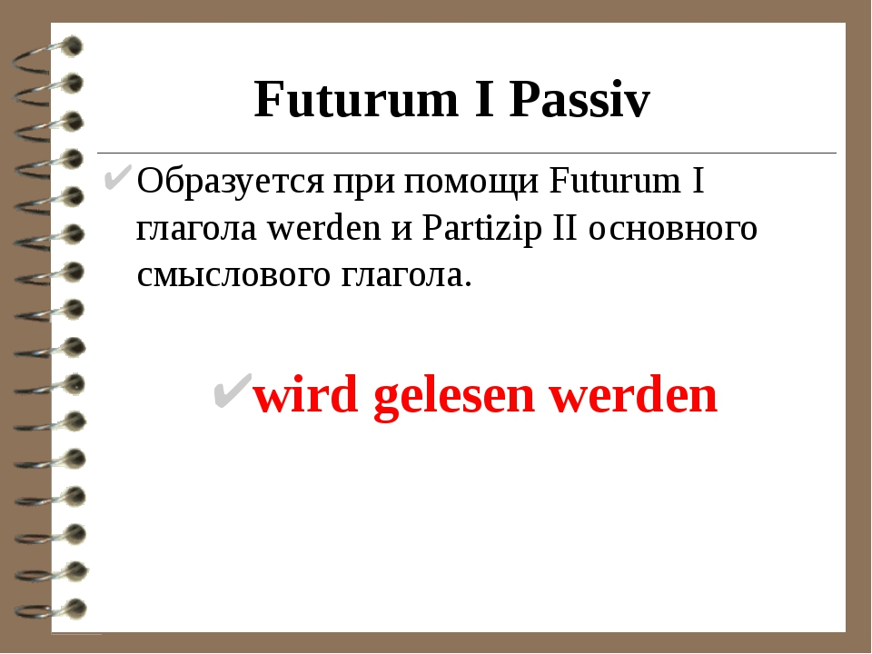Futurum I Passiv Образуется при помощи Futurum I глагола werden и Partizip II...