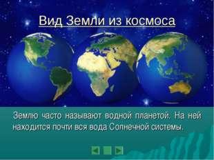 Вид Земли из космоса Землю часто называют водной планетой. На ней находится п