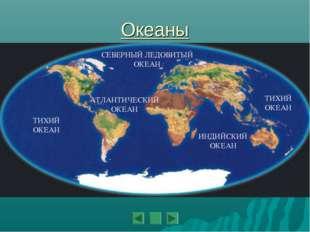 Океаны ТИХИЙ ОКЕАН ТИХИЙ ОКЕАН АТЛАНТИЧЕСКИЙ ОКЕАН ИНДИЙСКИЙ ОКЕАН СЕВЕРНЫЙ Л