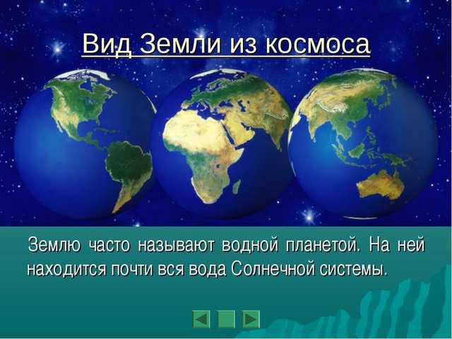 Вид Земли из космоса Землю часто называют водной планетой. На ней находится п...