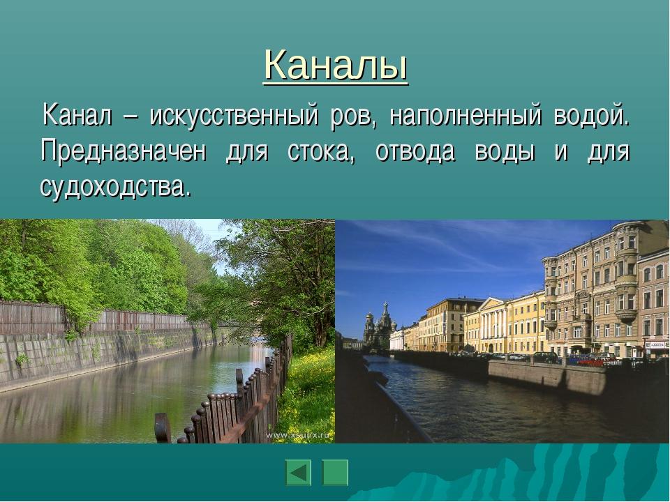 Каналы Канал – искусственный ров, наполненный водой. Предназначен для стока,...