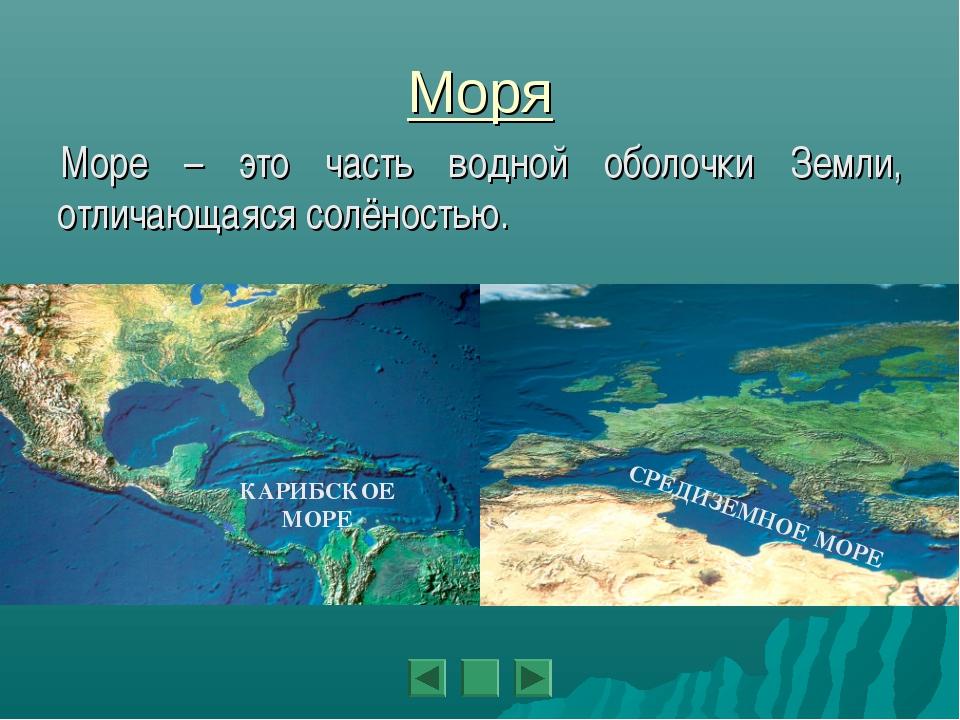 Моря Море – это часть водной оболочки Земли, отличающаяся солёностью. СРЕДИЗЕ...