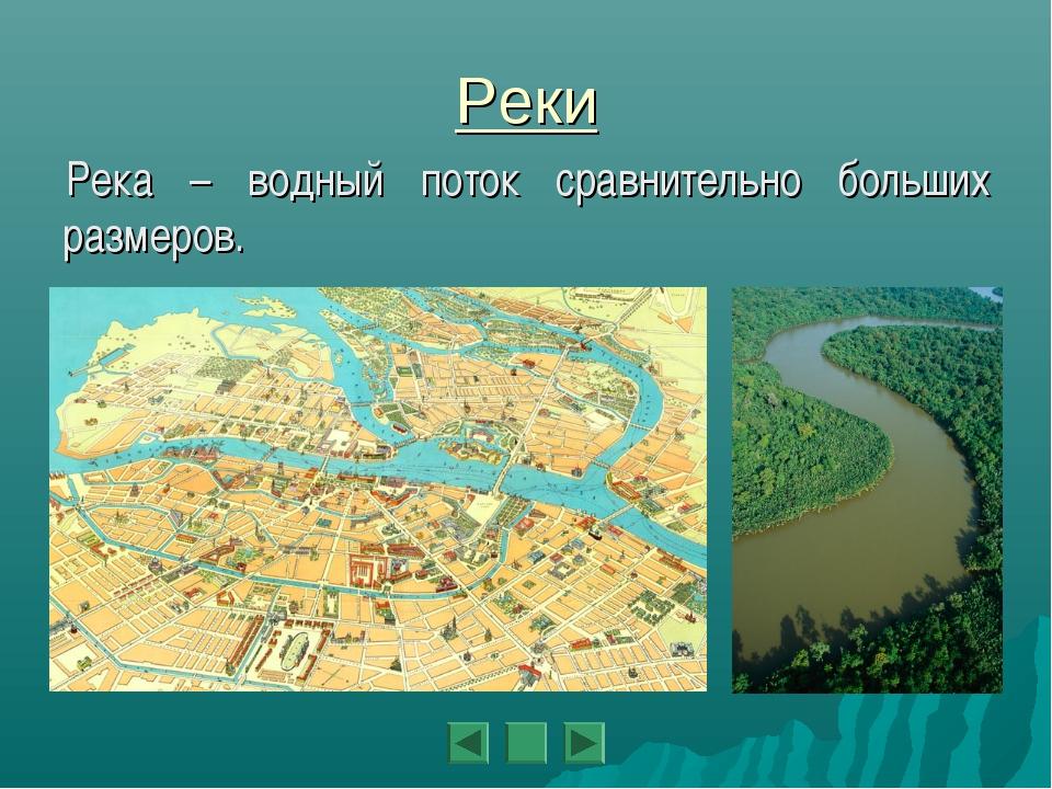 Реки Река – водный поток сравнительно больших размеров.