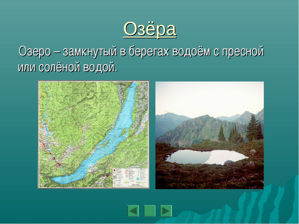Озёра Озеро – замкнутый в берегах водоём с пресной или солёной водой.