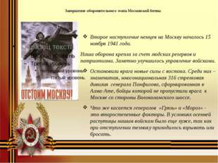 Завершение оборонительного этапа Московской битвы. Второе наступление немцев