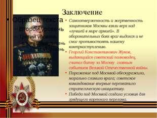Заключение Самоотверженность и жертвенность защитников Москвы взяли верх над