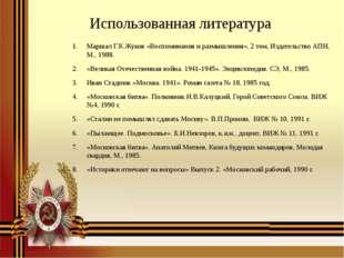Использованная литература Маршал Г.К.Жуков «Воспоминания и размышления», 2 то