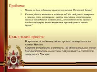 Проблема: Можно ли было избежать трагического начала Московской битвы? Как на