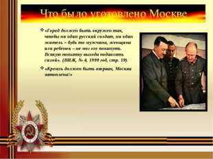 «Город должен быть окружен так, чтобы ни один русский солдат, ни один житель